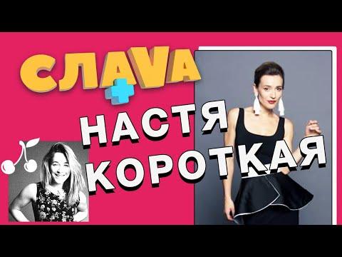 Слава+ Настя Короткая: