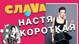 Слава+ Настя Короткая: об «Орле и Решке», поцелуях с Зеленским и отношениях с Бедняковым