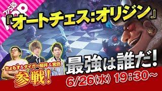 YouTube動画:いま流行りの『オートチェス』業界人最強は誰だ!タイガー桜井VSちょもすも実現!?