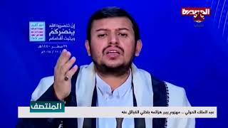 عبدالملك الحوثي .. مهزوح يبرر هزائمه بتخلي القبائل عنه  | تقرير يمن شباب