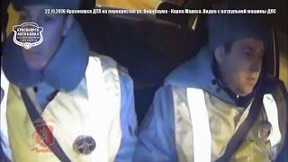 22.11.2016 Красноярск ДТП. Экипаж ДПС преследовал нарушителя и попал в аварию. Водителя вскоре нашли