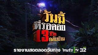 Live : ข่าวเที่ยงไทยรัฐ วันนี้ที่รอคอย 13 ชีวิตกลับบ้าน #ถ้ำหลวงล่าสุด #ทีมหมูป่า #ข่าว13ชีวิต