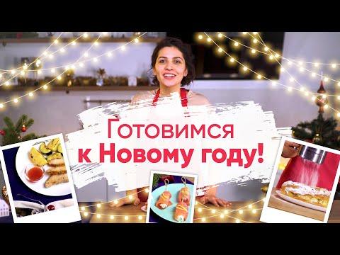 Видео: НОВОГОДНИЙ СТОЛ ЗА 1 ЧАС: делаем сложные праздничные блюда простыми! [Рецепты Bon Appetit]