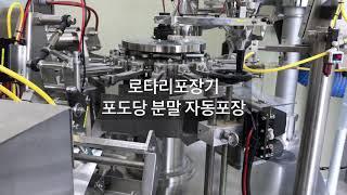 마스크 팩용 포도당을 자동포장하는 로타리포장기 'HR-…