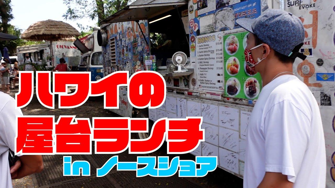 【ハワイ観光】ハレイワタウンでフードトラック巡り‼︎【屋台】