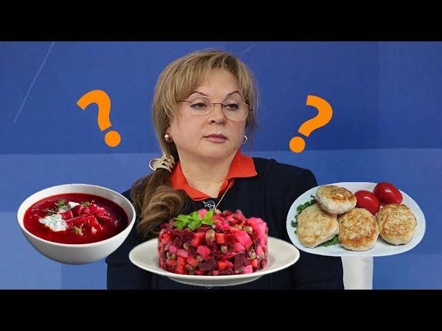 Памфилова сравнила голосование по поправкам в Конституцию с выбором блюд на обед