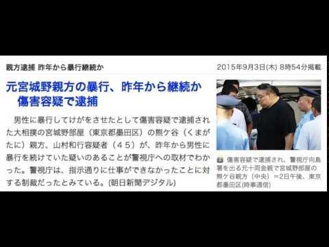 元宮城野親方の暴行、昨年から継続か 傷害容疑で逮捕
