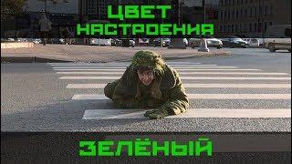 Download Хор Русской Армии - Цвет настроения зелёный Mp3 and Videos