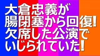 """大倉忠義が腸閉塞から回復!欠席した公演で替え歌でいじられていた! """"S..."""