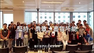 Publication Date: 2018-05-30 | Video Title: YDC 2016-17 商校家長計劃短片比賽 - 順利天主教