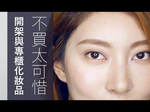 Astor�年度最愛化妝品 開架+專櫃 (上集) 妝前乳、粉底、蜜粉、眼影