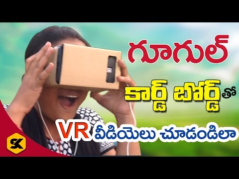 How to watch (VR) Virtual Reality Videos with Google Card Board | In Telugu By Srikanth