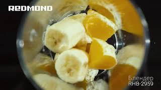 Погружной блендер 3 в 1 REDMOND RHB-2959 для смузи, супов и крема