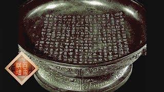 本期节目主要内容: 1924年,前清皇室被驱赶出紫禁城之后,民国政府组织...