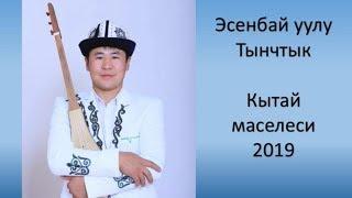видео: Кытай Маселеси | Эсенбай Тынчтык уулу | Акындар ЫРДАЙТ чындыкты | Элдик Роликтер | Акыркы Кабарлар