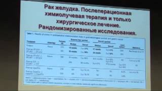 Неоадьювантная/адьювантная химиотерапия РЖ(, 2013-01-16T05:58:57.000Z)