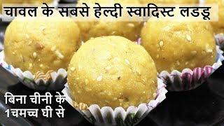 बिना चीनी बनाये चावल के नरम लडडू ऐसे की एकएक करके सारे खा जायेंगे Rice Flour Laddu Chawal ke Laddu