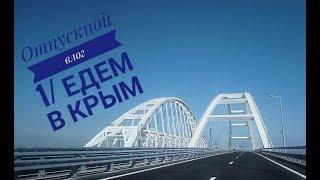 Едем в Крым на машине июнь2019 Крымский мост Алушта
