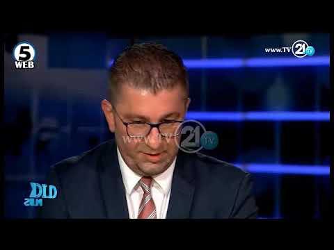 "20-ина пратеници на ВМРО-ДПМНЕ на ""Facebook"" против уставните измени"