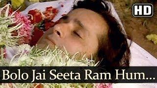 Bolo Jai Sita Ram Sad (HD) - Ghar Ek Mandir Songs - Shashi Kapoor - Moushmi Chatterjee