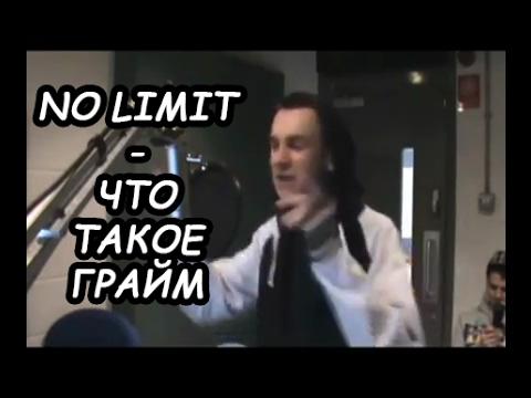 ЧТО ТАКОЕ ГРАЙМ? - ГРИНПАРК ТВ (NO LIMIT; GREENPARK.TV)