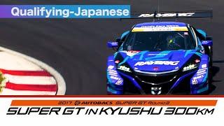 Qualifying 2017 AUTOBACS SUPER GT Round3 AUTOPOLIS 日本語実況