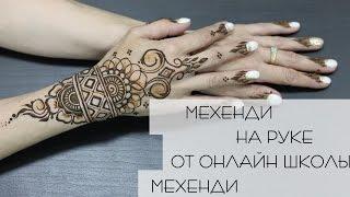 Красивое мехенди на руке | Школа мехенди онлайн | Free hand mehendi