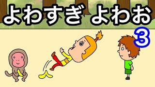 【アニメ】よわすぎ よわお 3