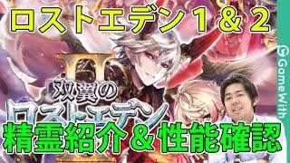 【黒猫のウィズ】ロストエデン1&2の性能確認!【いかりチャンネル】