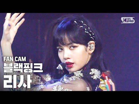 [안방1열 직캠4K] 블랙핑크 리사 'How You Like That' (BLACKPINK LISA FanCam)│@SBS Inkigayo_2020.7.5
