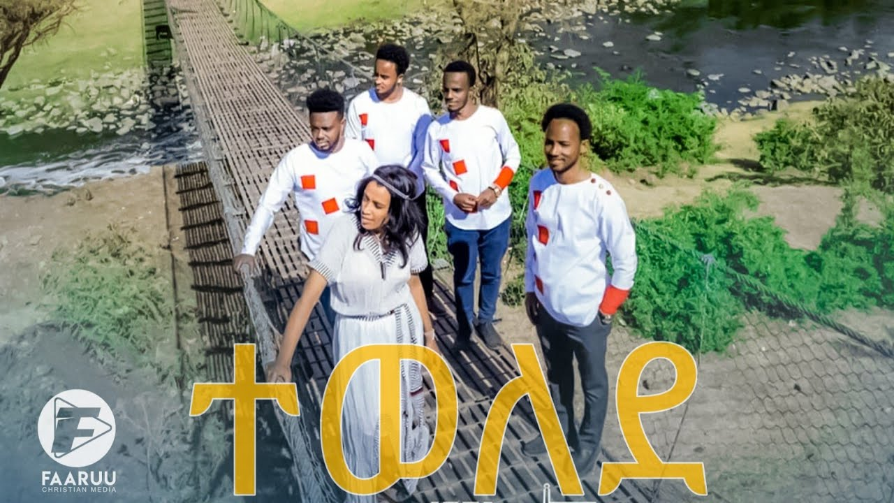 Download ASEGID ABEBE & GUTU SHIFERA .JOSE. NEW ETHIOPIA GOSPEL MUSIC  VIDEO (ANI SINFARSA) ONLY ON FAARUU