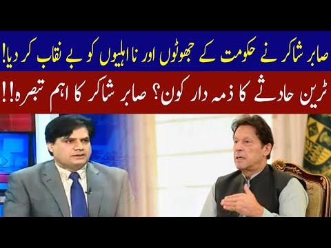 Sabir Shakir exposes the lies of Govt | 08 June 2021 | 92NewsHD thumbnail