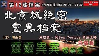北京城絕密靈異檔案-靈靈異異檔案室(第十二號檔案) Beijing Top Secret ghosts File–0022File No.12(直播版) thumbnail