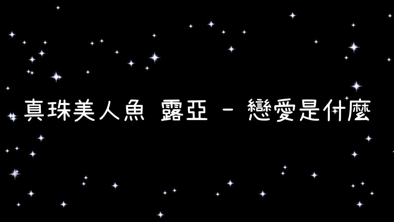 真珠美人魚 露亞 戀愛是什麼《歌詞》 - YouTube