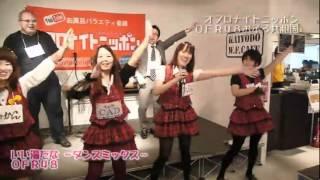 OFR48おふろ共和国 OFR48と一緒に踊ろうのコーナー! プロレスラーのア...