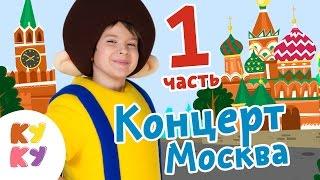 Big Papa Studio - КУКУТИКИ Концерт 1 МАЯ ИЗМАЙЛОВО в Москве Часть 1