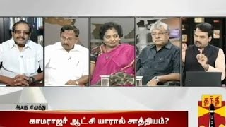 "Ayutha Ezhuthu - Debate On ""Who can give Kamarajar"