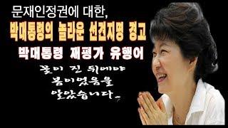 18년1월18일 문재인에 대한 박대통령의 놀라운 선견지명