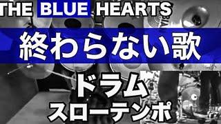 "THE BLUEHEARTS ブルーハーツ ""終わらない歌"" owaranai uta スローテン..."