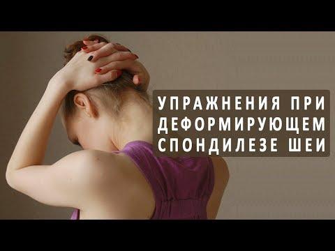 Упражнения ЛФК при деформирующем спондилезе шейного отдела позвоночника