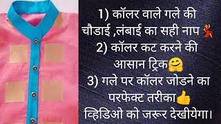 COLLAR NECK cutting PERFECT way.हिंदी मे।