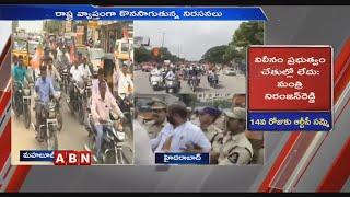 ఆర్టీసీ కార్మికుల సమ్మెకు మద్దతుగా నాంపల్లి కోర్టు వద్ద లాయర్ల నిరసన | TSRTC Strike Updates | ABN