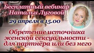 """Вебинар """"ОБРЕТЕНИЕ ИСТОЧНИКА ЖЕНСКОЙ СЕКСУАЛЬНОСТИ"""""""