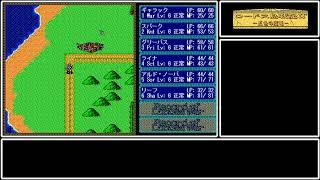 PC-9801版のロードス島戦記Ⅱ 五色の魔竜の ゆっくり実況動画です。 プレイにはProjectEGGを使用しています。 マッピング作業により進行が少し止ま...