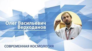 Верходанов Олег - Лекция