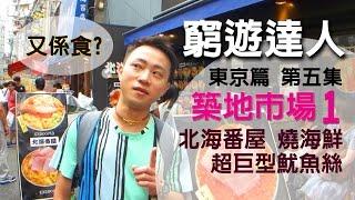 窮遊達人  TIMBEE LO VLOG 東京篇(05)築地市場 場內&場外 | 黑豆 納豆 | 大定 甜蛋 | 北海番屋 燒海鮮 拖羅 鮪魚 蛽 帶子 大トロ まくろ 刺身丼 | 日本旅遊 |