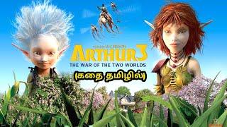 ஆர்த்தரின் மாயாஜால உலகம் 3 (2010)Tamil Dubbed Fantasy Movie in Tamil Voice Over |MrHollywoodTamizhan