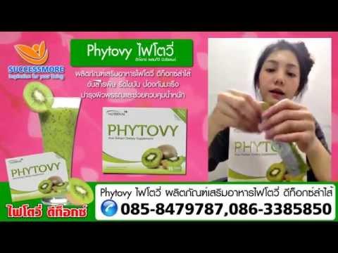 PHYTOVY ไฟโตวี่ ดีท็อกซ์ ล้างสารพิษ รสกีวี ทานง่าย รสชาติอร่อย Tel 085 9312008