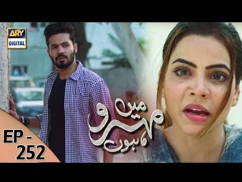 Mein Mehru Hoon - Ep 252 - 11th September  2017 - ARY Digital Drama