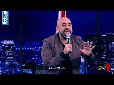 برنامج لهون وبس - اغنية الأسبوع مع هشام حداد  - 00:01-2020 / 3 / 26